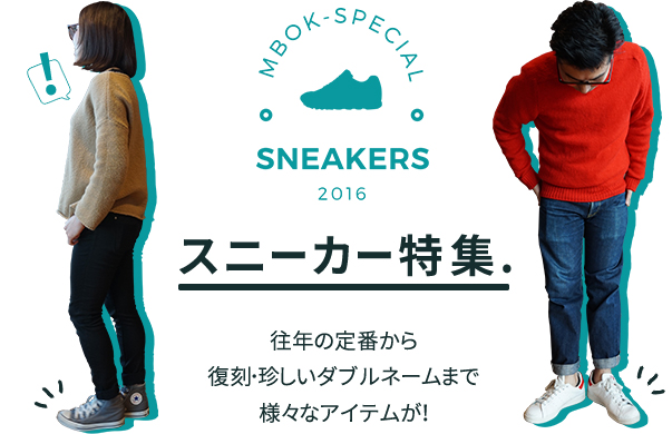 MBOK-SPECIAL SNEAKERS 2016 スニーカー特集 往年の定番から復刻・珍しいダブルネームまで様々なアイテムが!