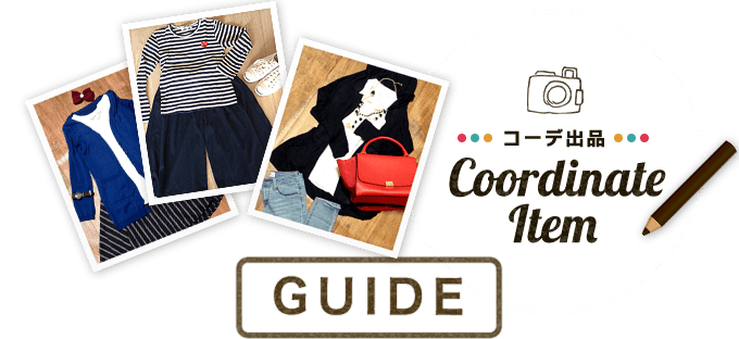 コーデ出品 Coordinate Item GUIDE