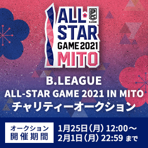 B.LEAGUE ALL-STAR GAME 2021 IN MITO オークション開催期間 1月25日(月)12:00〜2月1日(月)22:59まで